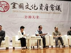 全國文化資產會議對談 形塑文資新生命