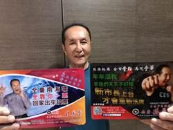 台南》林義豐再出新招 痠痛貼布當競選宣傳品有特色
