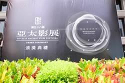 《再見瓦城》趙德胤拿下最佳導演 亞太影展台灣奪2獎