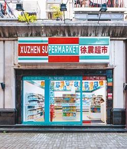 亞洲首見 蘇富比拍賣《徐震超市》