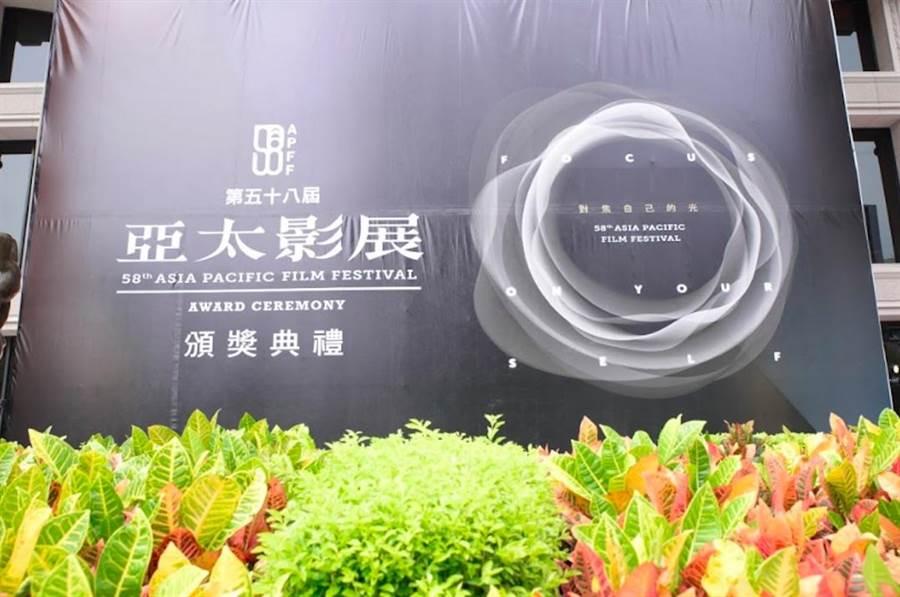 台灣在第58屆亞太影展拿下2獎。(亞太影展提供)