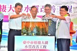 海線首座水質淨化場啟用 日理萬噸汙水