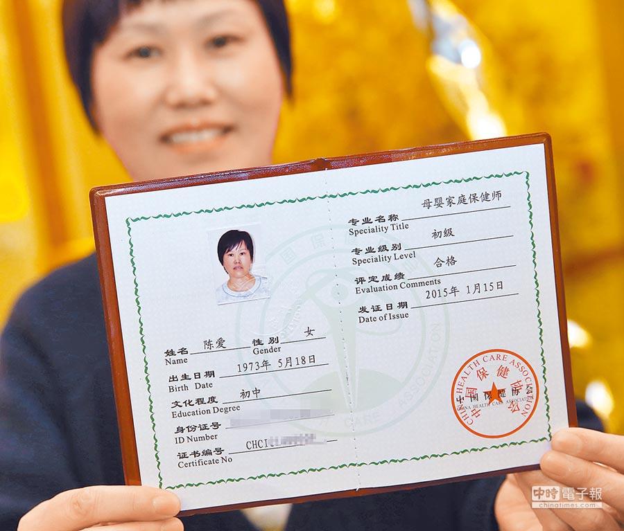 一名母嬰家庭保健師展示自己的培訓證書。(新華社資料照片)