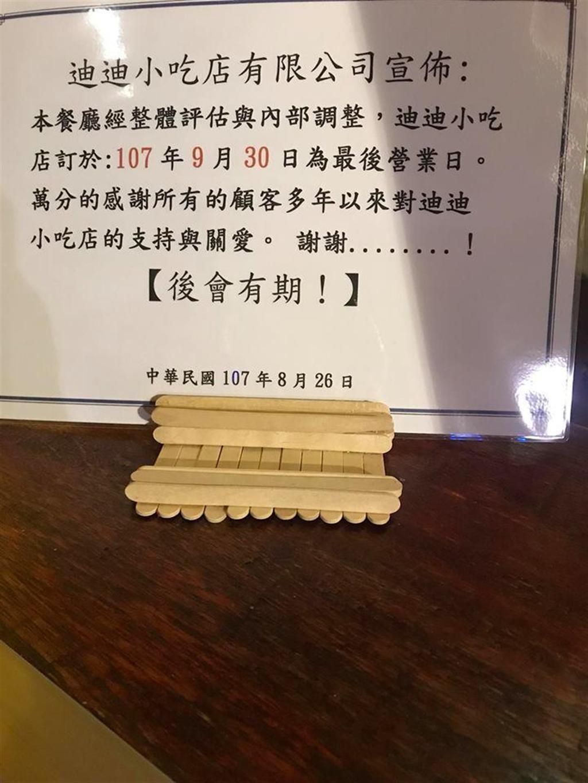 「迪迪小吃」公告9月30日為最後營業日。(圖/翻攝自臉書)