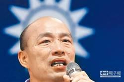 高雄》選戰倒數!最新網路民調出爐 韓國瑜將讓綠地變藍天?