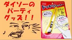 日百圓商店「整人切指美工刀」竟成真刀!