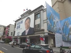 國民黨台南市黨部 預定4日舉行第1次拍賣