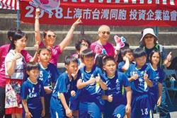 上海台商捐百萬 發展偏鄉足球