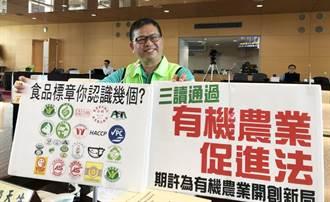 「有機農業促進法」三讀通過 李天生要求市府提配套