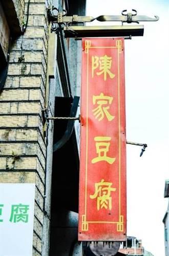 陳家豆腐無蛋菜脯旦搞創意 犒賞你的味蕾