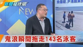 《新聞龍捲風》韓國吃人鬼浪 秒速2公尺瞬間拖走143名泳客!