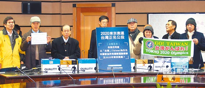2月5日,2020東京奧運台灣正名行動聯盟完成第一階段公投提案,並由共同發起人張燦鍙將連署書送交中選會。(本報系資料照片)