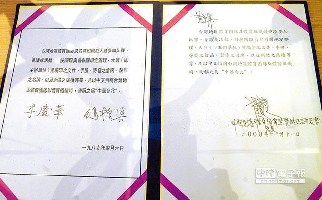 中華奧會簽訂以「中華台北」為我代表隊稱謂的文件。(本報系資料照片)