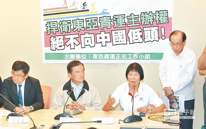 7月25日,立委黃國書(左起)、台灣聯合國協進會理事長蔡明憲、東京奧運正名公投提案人紀政等人舉行「捍衛東亞青運主辦權,絕不向中國低頭」記者會。(本報系資料照片)