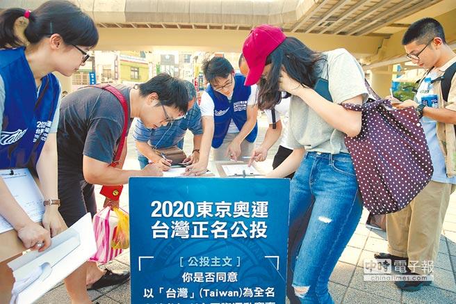 8月5日,2020東京奧運台灣正名公投推動連署活動。(本報系資料照片)