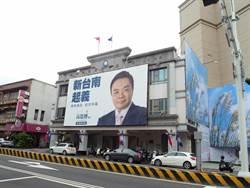 國民黨台南市黨部、新營區黨部 首拍流標