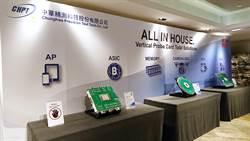 《半導體》半導體展,精測秀多款高階探針卡、衛星通訊PCB