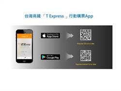高鐵T Express購票APP 獲紅點傳達設計獎