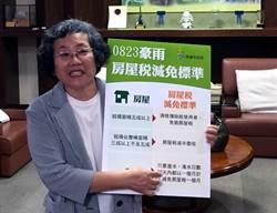 高雄市宣布823水災災戶房屋稅減免