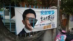 新北》中和候選人選舉布條遭毀  金瑞龍呼籲:公平選舉