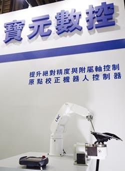 寶元機器人控制技術 講求精度、安全性