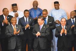 中非合作論壇 習倡八大行動