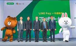 LINE Pay 一卡通帳戶上線