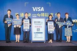 Visa掃碼支付 消費輕鬆又便利