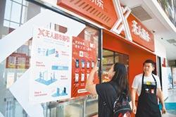 劉強東好老公形象 帶奶茶妹逛超市