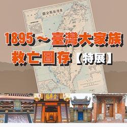 台灣大家族救亡圖存展 9/3隆重開展