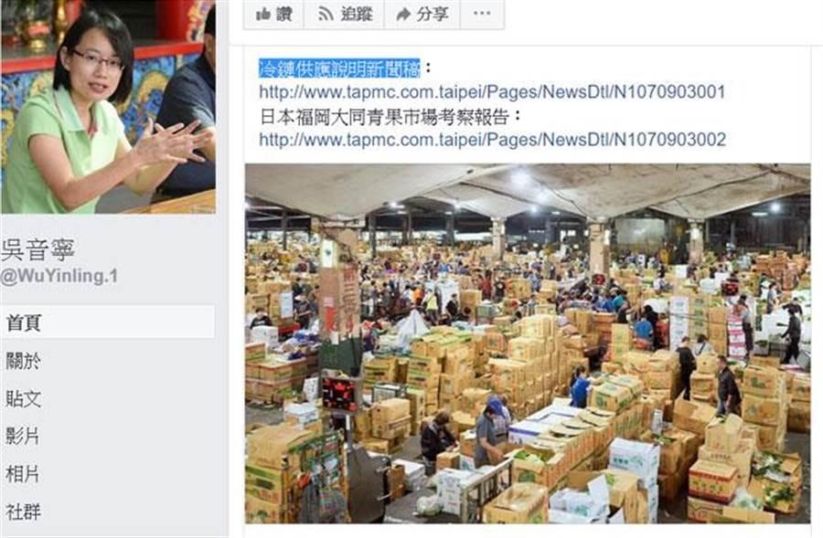 吳音寧臉書發文,稱「一市場」改建是件大事,要求再討論。(圖/擷自吳音寧臉書)