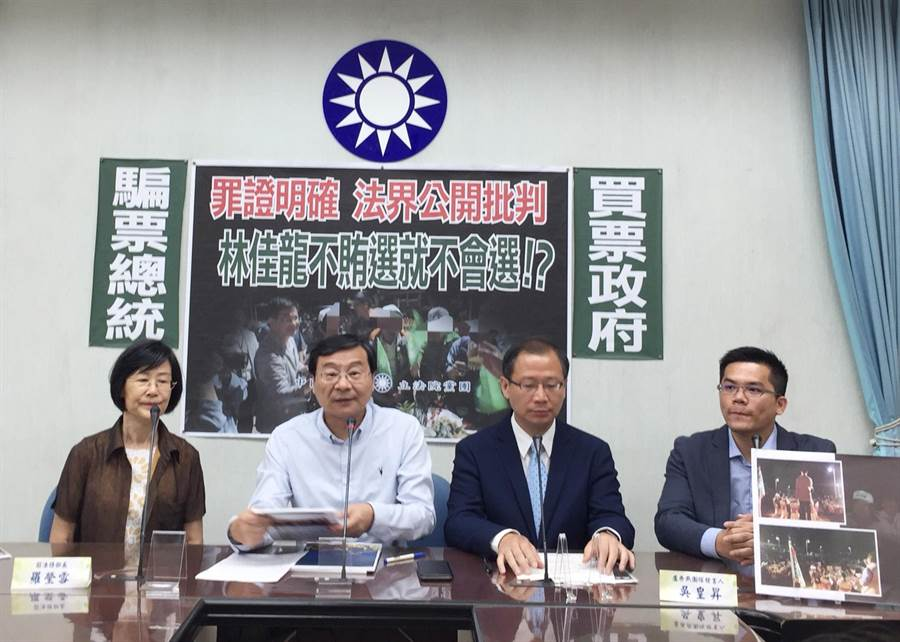 立法院國民黨團4日召開記者會,邀請前法務部長羅瑩雪等人針對台中市長林佳龍涉及賄選事件提出看法。(陳世宗翻攝)