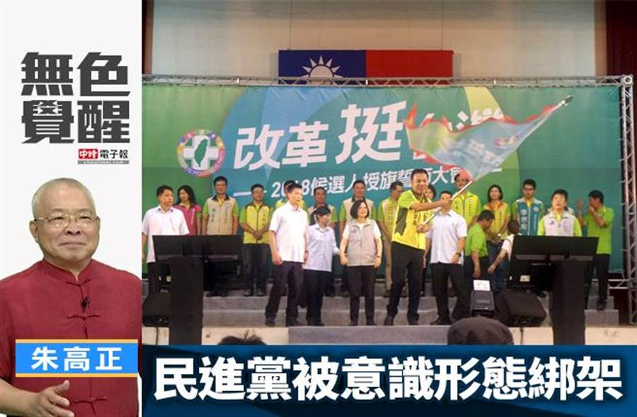 无色觉醒》朱高正:民进党被意识形态绑架