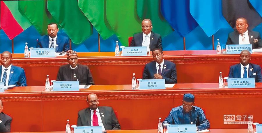 中非合作論壇開幕式上,非洲國家的元首們被安排坐在台上。(記者陳君碩攝)