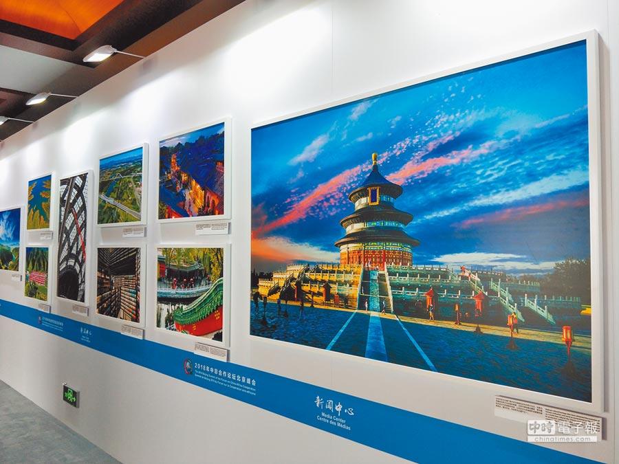 中非合作論壇新聞中心擺放多張北京城市照片。(記者陳君碩攝)