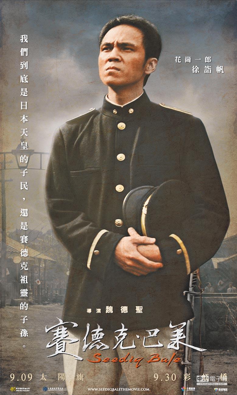 徐詣帆在電影《賽德克巴萊》飾演花岡一郎。(取自《賽德克巴萊》官網)