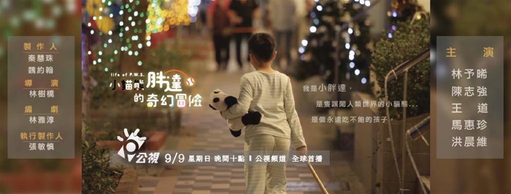 《小貓熊胖達的奇幻冒險》,9月9日晚間10點在公視電視台首播。(翻攝自公視人生劇展 《小貓熊胖達的奇幻冒險》官網)