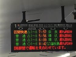 大阪環球影城首度連2日暫停營業  預定6日重新開放