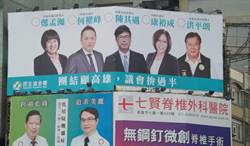 高雄市》三民區聯合競選看板出爐 綠拚4席議員全上