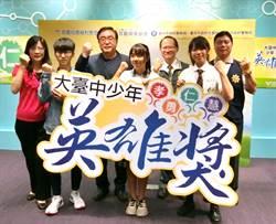 群園基金會甄選大台中少年英雄獎