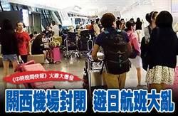 《中時晚間快報》關西機場封閉 遊日航班大亂
