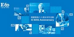 積體電路60周年 IC60特展8日登場