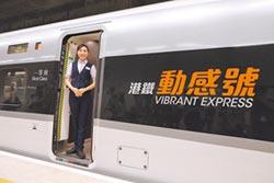 廣深港高鐵一地兩檢 正式上路