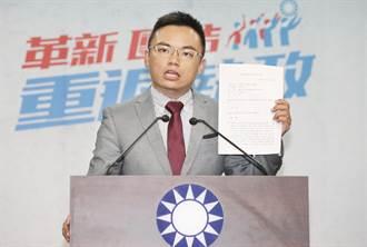 反擊中選會 國民黨要中選會提認定偽造的鑑定報告