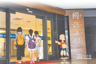 國語日報改選新董座教部不同意 聲請假處分遭駁回