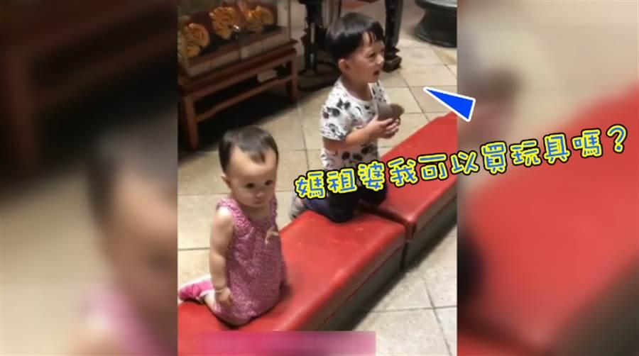 「可以買玩具嗎?」萌娃擲筊問媽祖婆 秒得聖筊