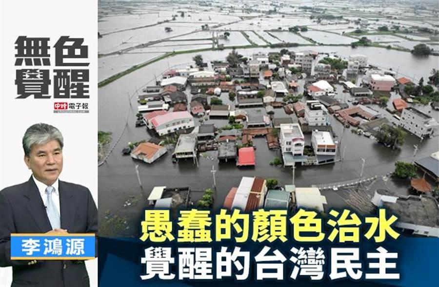 無色覺醒》李鴻源:愚蠢的顏色治水 覺醒的台灣民主