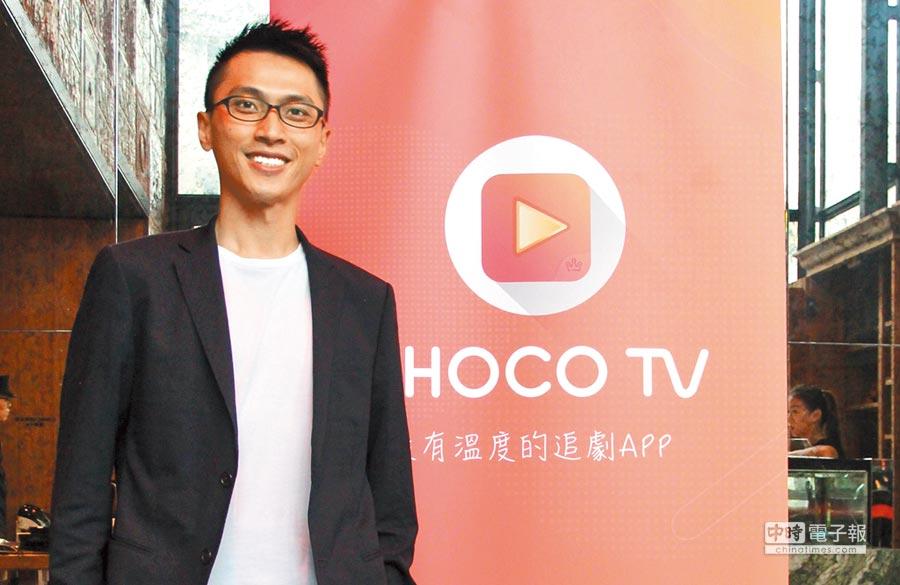 CHOCO TV執行長劉于遜。圖/業者提供