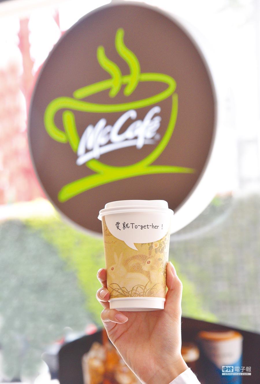 故宮與台灣麥當勞聯名首推中秋限定款咖啡對話杯。圖/故宮