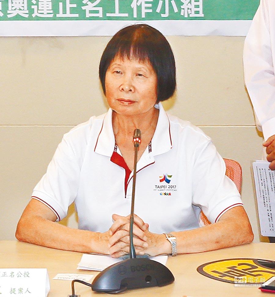 一意孤行推動東奧正名公投,紀政將成為台灣體壇永遠罪人。(本報系資料照片)
